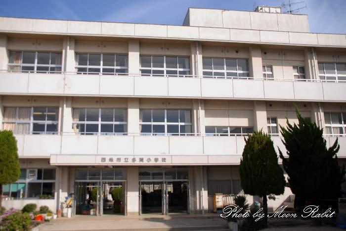 多賀小学校