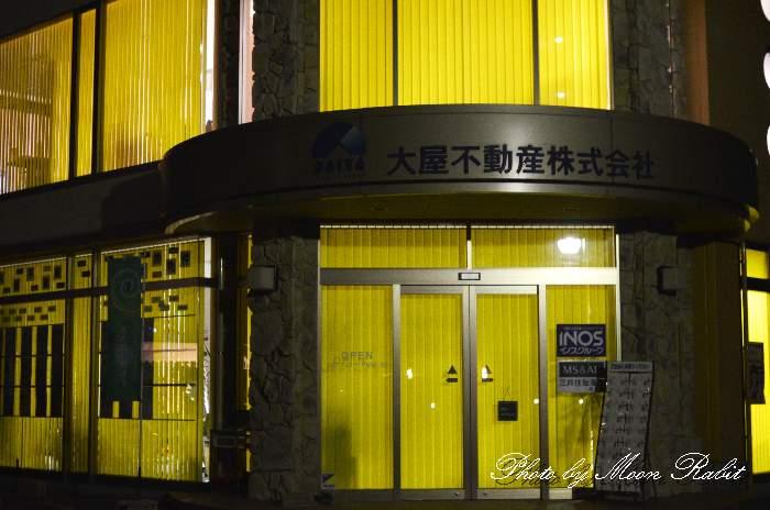 大屋不動産西条店 愛媛県西条市神拝535-1