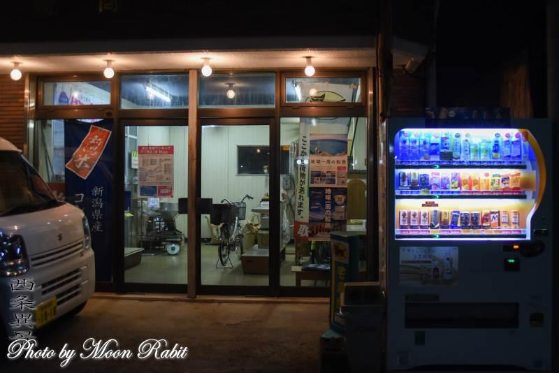 塩崎商店 愛媛県西条市大町697-8