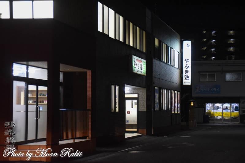 やぶき塾西条校 愛媛県西条市大町1659-5