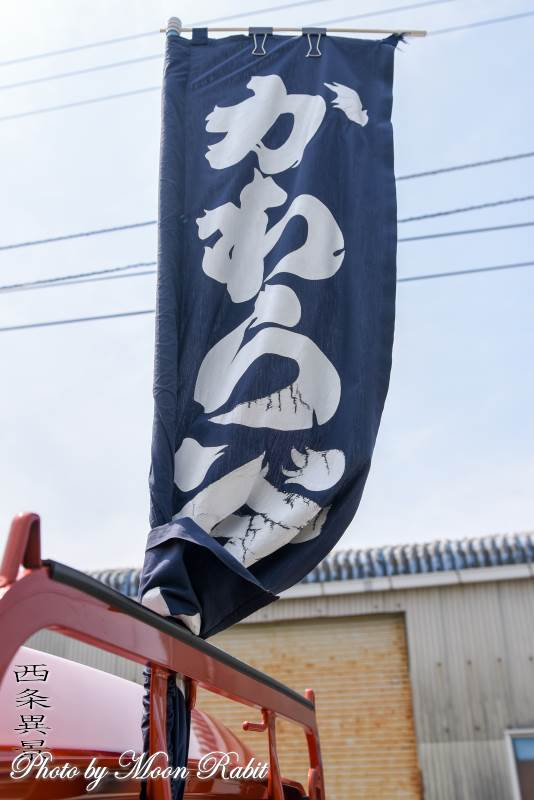 川原谷屋台(だんじり) 祭り旗 小松祭り