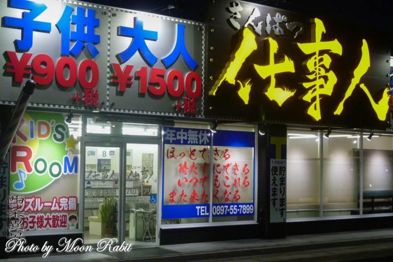 さんぱつ仕事人西条店 愛媛県西条市古川323-1