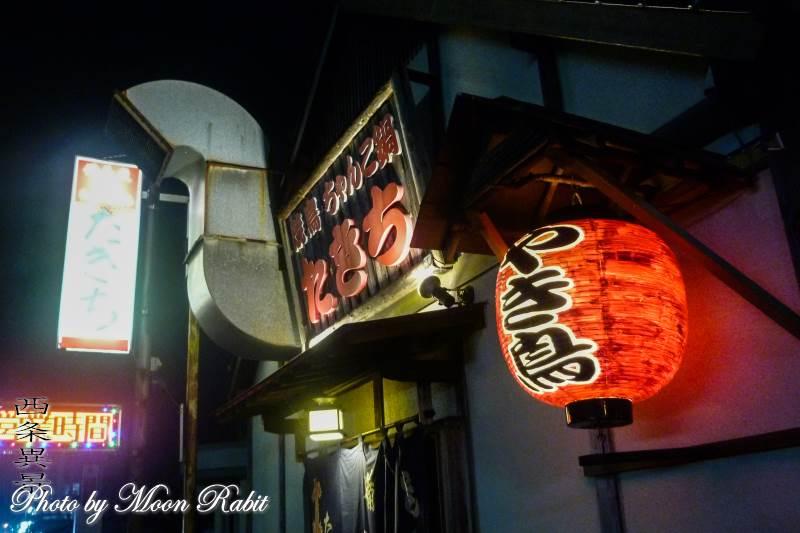 たきち やき鳥 愛媛県西条市古川299-6