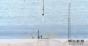 ホリエモンロケット、打ち上げ成功 民間単独で国内初2
