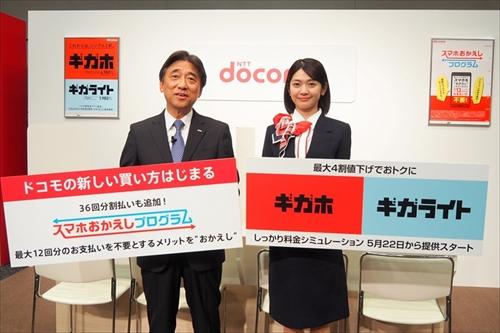 DoCoMo 5