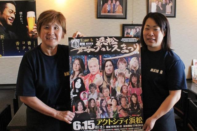 多くの方の来場を期待する、鈴木知子さん(左)と渡辺直美さん(右)