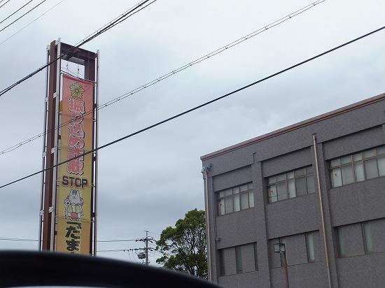 磐田警察3