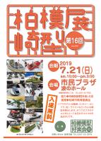 kashimokei2019