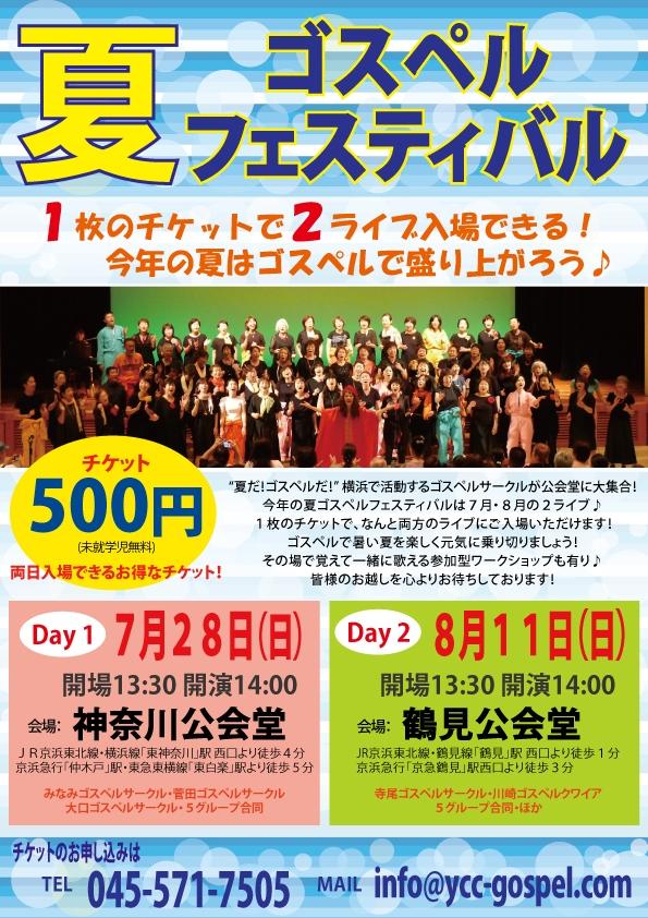 2019natsu_omote (1)