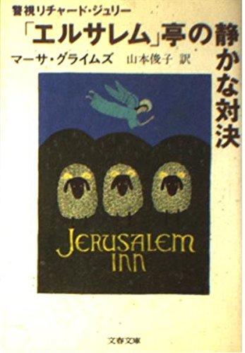 「エルサレム」亭の静かな対決