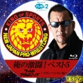 ワールドプロレスリング オレの激闘!ベスト5 bd17 ハンセン