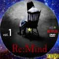 Re Mindリマインド dvd1