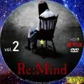Re Mindリマインド dvd2