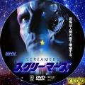 スクリーマーズ dvd