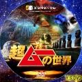 超ムーの世界 dvd