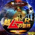 超ムーの世界R dvd