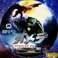 ガメラ 大怪獣空中決戦 dvd