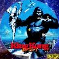 キングコング dvd