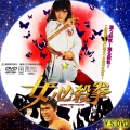 女必殺拳 dvd