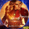 キャプテンマーベル dvd3