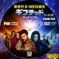 ギフテッド 新世代X-MEN誕生 シーズン2 dvd3