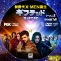 ギフテッド 新世代X-MEN誕生 シーズン2 dvd4