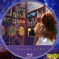 今が思い出になるまで【初回仕様限定(CD+Blu-ray)盤 Type-B】 bd