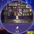 今が思い出になるまで【初回生産限定(CD+Blu-ray)盤】 bd