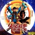 女必殺拳 危機一発 Sister Street Fighte dvd