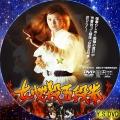 女必殺五段拳 Sister Street Fighte dvd