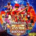 4週連続スペシャル スーパー戦隊最強バトル! ! dvd