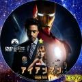 アイアンマン dvd2