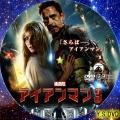 アイアンマン3 dvd