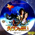 タイタンの戦い dvd