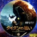 タイタンの戦い2010 dvd