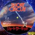 ショート・サーキット dvd