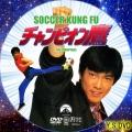 チャンピオン鷹 dvd