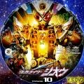 仮面ライダージオウ dvd10