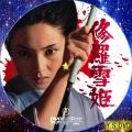 修羅雪姫 dvd