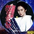 修羅雪姫 怨み恋歌 dvd