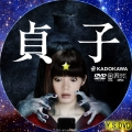 2019 貞子 dvd