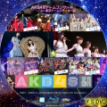 AKB48チームコンサート in 東京ドームシティホール bd7