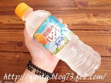 朝摘みオレンジ&サントリー天然水