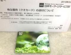日本モーゲージからのクオカード