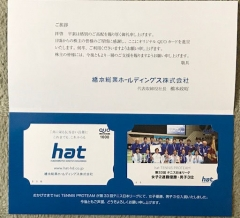 橋本総業からのクオカード