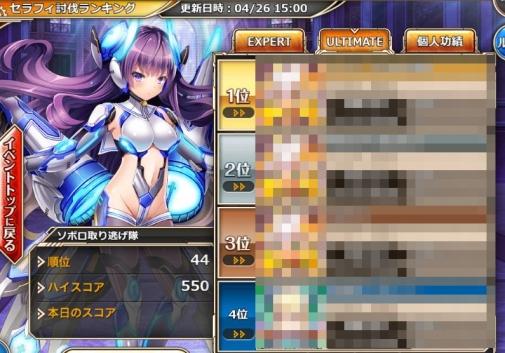20190428払暁ULT