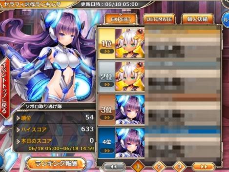 0618払暁EXP