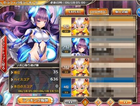 0618払暁ULT
